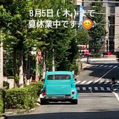 "<span class=""title"">夏期休業のお知らせ</span>"